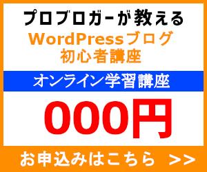 ordPressブログ初心者講座
